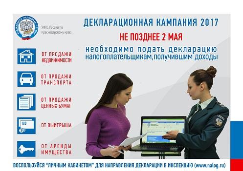 Декларация 2017